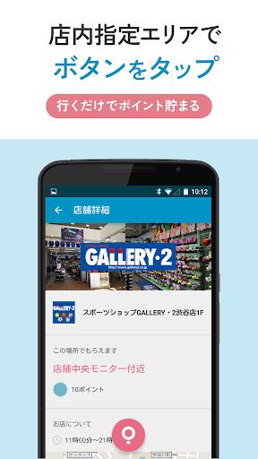 無料生活Appのスマポ | 来店ポイントでショッピングをもっとお得に!|記事Game