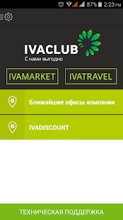 IVACLUB- screenshot thumbnail