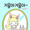 GF거울아거울아™ 한국어 Flipfont