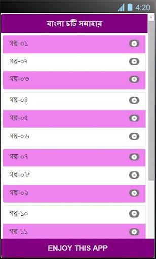 বাংলা চটি সমাহার