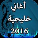 أغاني خليجية 2016 icon