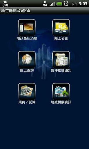 u65b0u7af9u7e23u5730u653feu6307u67e5  screenshots 2