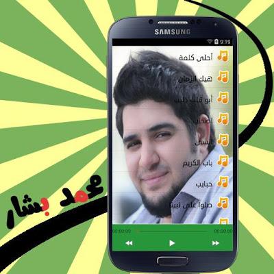اغاني محمد بشار بدون انترنت - screenshot