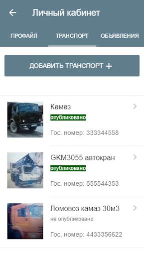 Ломовоз screenshot 4