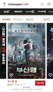 CGV- screenshot thumbnail