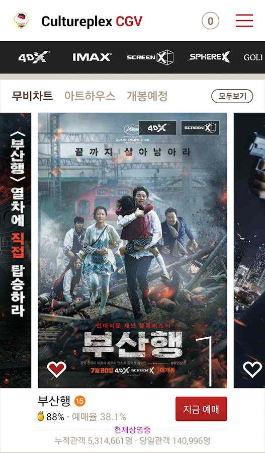 CGV- screenshot