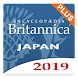 ブリタニカ国際大百科事典 小項目版 プラス世界各国要覧 2019