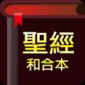 聖經 - 快速聖經 icon
