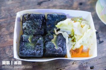 台灣尚黑 正宗黑皮臭豆腐