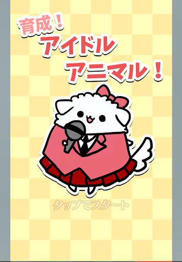 Animal Idol 1 Windows u7528 1