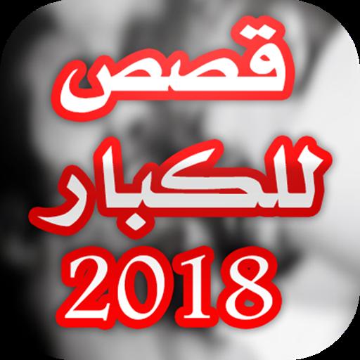قصص للكبار 2018 - بدون انترنيت