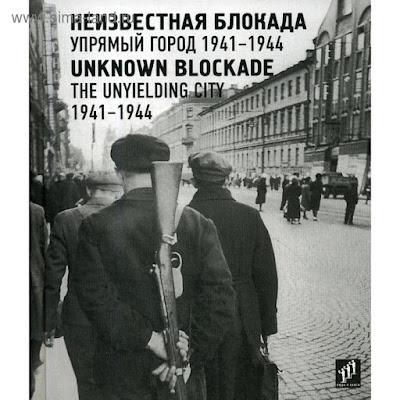 Неизвестная блокада. Упрямый город 1941-1944. Сост. Веселов А.А.