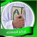 أذكار المسلم صوت  - بدون نت icon