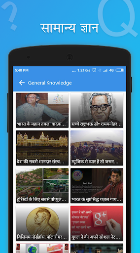 GK in Hindi apktram screenshots 7