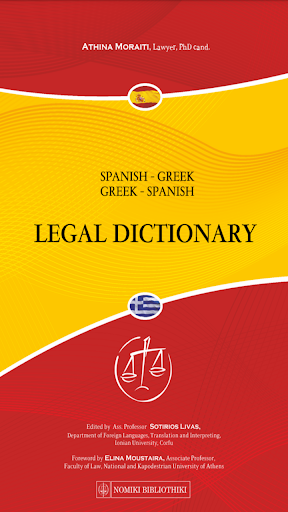 SPANISH-GREEK LEGAL DICTIONARY