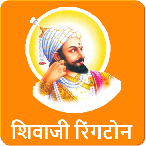 Ringtones Of Shivaji Maharaj