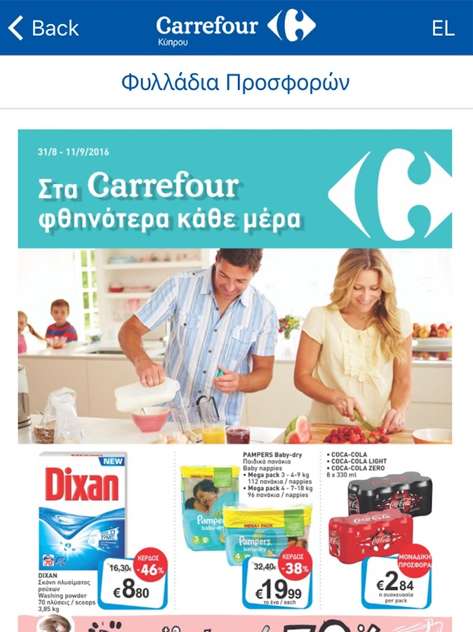 Carrefour Cyprus- screenshot