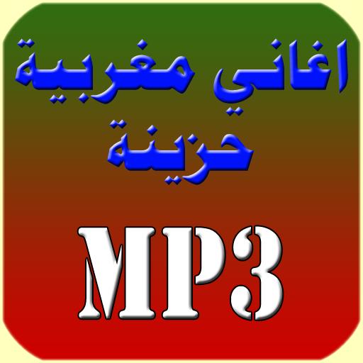 اغاني مغربية حزينة 2016