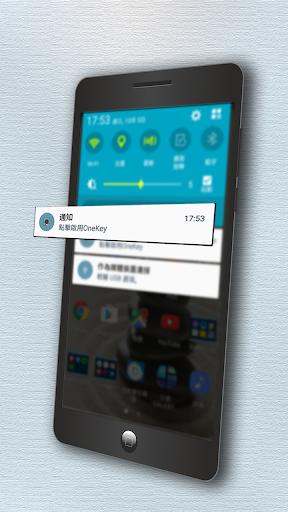 玩免費工具APP|下載一鍵 - OneKey app不用錢|硬是要APP