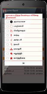 நல்ல நேரம் Tamil Calendar 2017 & 2018