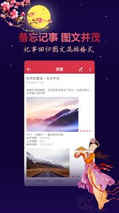 中华万年历-日历天气神器,带星座星运的万能日历- screenshot thumbnail