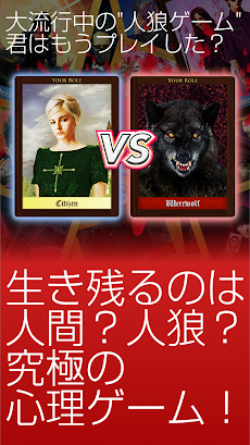 """人狼ゲーム """"牢獄の悪夢"""" 無料版 / 対面人狼&リモート人狼の定番アプリのおすすめ画像2"""