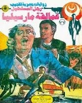 تحميل قراءة أدهم صبري نبيل فاروق رجل المستحيل عمالقة مارسيليا