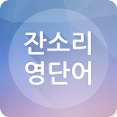 잔소리 영단어 file APK Free for PC, smart TV Download
