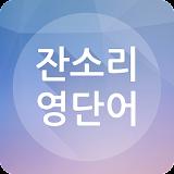 잔소리 영단어 file APK Free for PC, smart TV Download