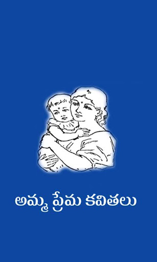 Amma Kavithalu Telugu Poetry 1.10 screenshots 3