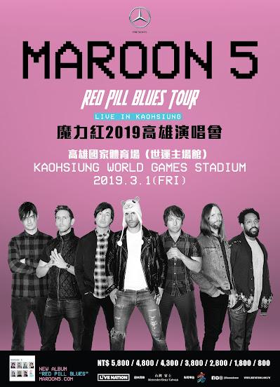[迷迷演唱會] 流行天團魔力紅(Maroon 5) 相隔4年再度來台 明年2月高雄開唱