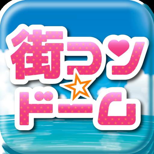 通讯の《出会系アプリ》完全無料の街コン★ドーム LOGO-記事Game