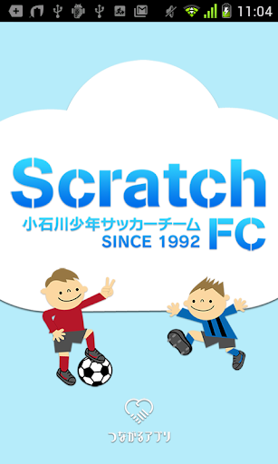 Scratch FC 小石川少年サッカーチーム 公式アプリ