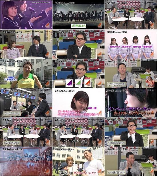 (TV-Variety)(720p+1080i) 吉本坂46が売れるまでの全記録 ep10 180619