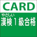 やさしい漢字検定対策1級 icon