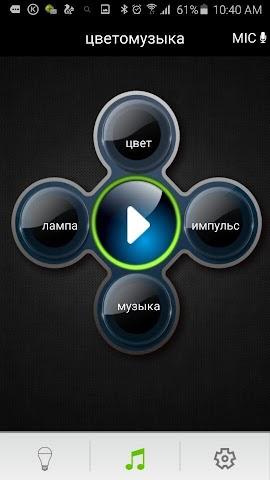 android MagicLamp Screenshot 4