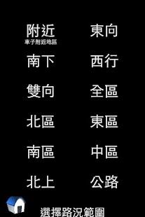 警廣即時路況(語音播報功能) - náhled