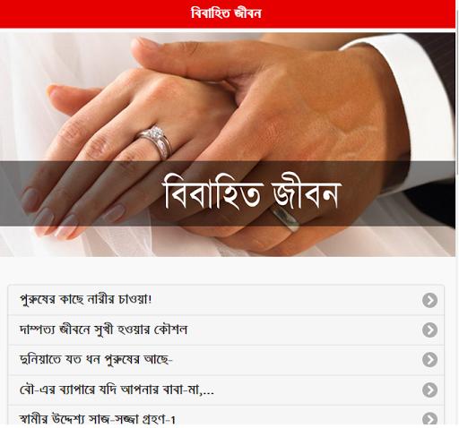 Bangla Married Life