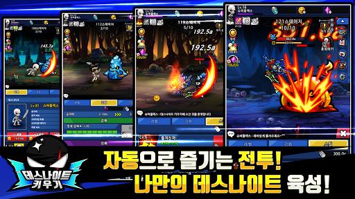 데스나이트 키우기 : 방치형 RPG 1.1.320 screenshots 1