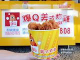 爆Q美式炸雞 神岡社口店