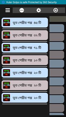 ভয়ংকর ভুত পেত্নীর গল্প - screenshot