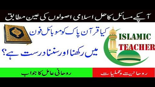 Mobile me quran e pak rakhna kaisa hai app (apk) free download for.