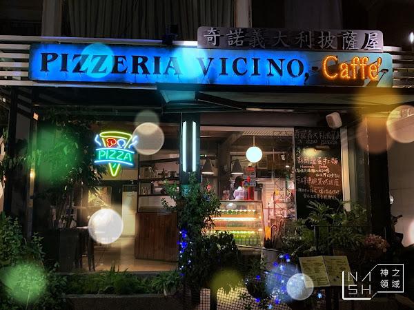 天母美食推薦|奇諾義大利披薩屋 iL Vicino 天母居民隱藏美食 (價錢菜單)