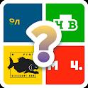 Угадай Российский Бренд - Викторина по логотипам icon