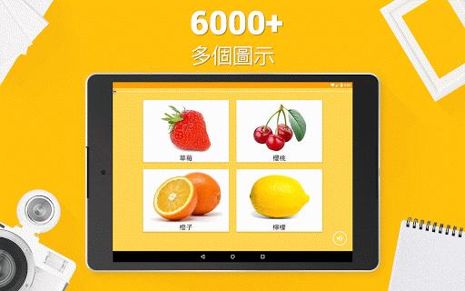 學習意大利語 6000 單詞|玩教育App免費|玩APPs