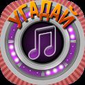 Мелодия ▶ Музыкальная викторина icon