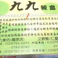 九九食坊(南京店)