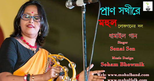 New release songs of Mahul Band