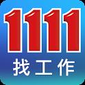 1111找工作 - 找打工 就業 求職就是快! icon