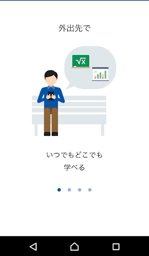 Study.jp u5b66u3073u30a2u30d7u30ea 2.0 Windows u7528 1
